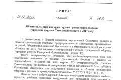 Приказ-ГУ-МЧС-итоги-2017г._Страница_1