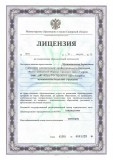 Лицензия-СанЭпид.-заключение_Страница_1