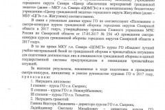Приказ-ГУ-МЧС-итоги-2017г._Страница_2